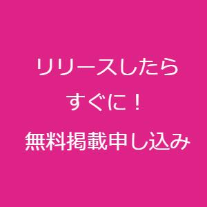 掲載お申込み