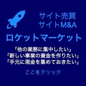 ロケットマーケット